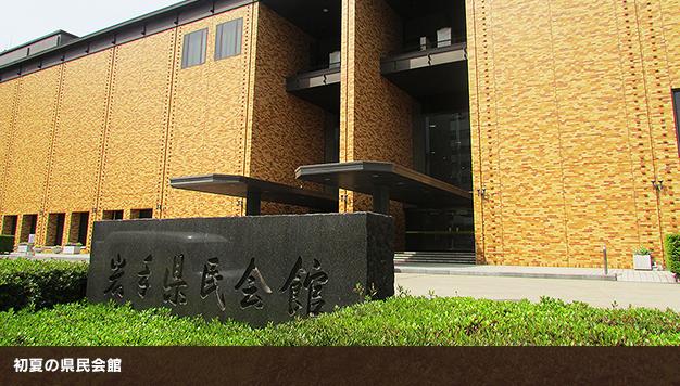 初夏の県民会館